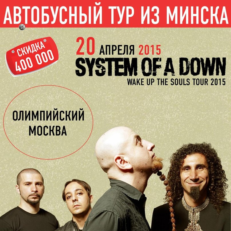 Sistem Of A Down - агсл the system