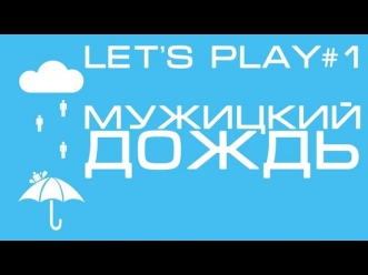 Baldhill's Let's Play #1 Мужицкий Дождь